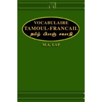 Vocabulaire Tamoul-Francais / Tamil-French Vocabulary by Lap M.A. (Hardcover)