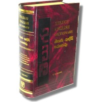 Telugu to English Dictionary by C.P.Brown (Hardcover)