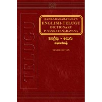 English-Telugu Dictionary by Sankaranarayana P (Tenth Edition) (Hardcover)