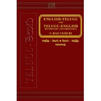 Telugu - English to and from Telugu Dictionary by Vemuri Rao