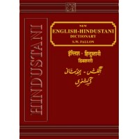 A New English-Hindustani Dictionary by Fallon S.W. (Hardcover)