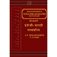Marathi: English to Marathi Dictionary by Molesworth J.T and Cand