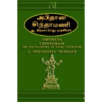 Tamil - Abhithana Chintamani - Encyclopedia of Tamil Literature by Mudaliar
