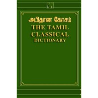 The Tamil Classical Dictionary by Mootoo Thambey Pillai (Hardcover)