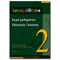 ILSP: Logomathia+ Greek Learning CD Vol. 2