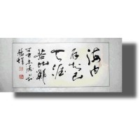 Master Original Chinese Calligraphy - Heart to heart, though far apart!
