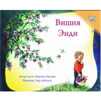 Andy's Cherry Tree (Paperback) - Russian