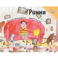 Ronny (Paperback) - Russian