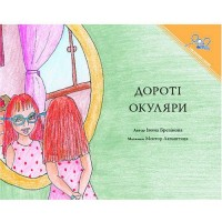 Dorothy And The Glasses (Paperback) - Ukrainian