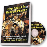 First Steps in Hebrew Prayer (CD-ROM)