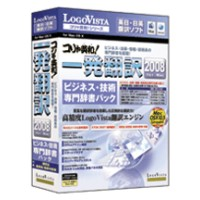 Japanese Translation for Mac - Korya Eiwa! Ippatsu Honyaku 2008 Business/ Professional Dictionary