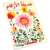 Counting in the Garden in Arabic (soft back cover)