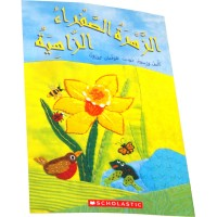 Bright Yellow Flower in Arabic