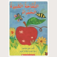 Big Red Apple in Arabic