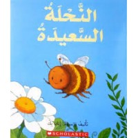 The Happy Bee in Arabic by Ian Beck