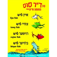 Eyn Fish Tsvey Fish Royter Fish Bloyer Fish (One Fish Two Fish Red Fish Blue Fish) by Dr. Seuss - HC