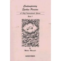 Comtemporary Spoken Persian Vol. 1 Full-length course (Book + Audio CDs)