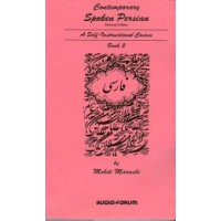 Comtemporary Spoken Persian Vol. 2 Full-length course (Book + Audio CDs)