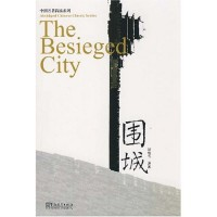 The Besieged City (with MP3): Abridged Chinese Classic Series (2nd Edition)