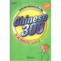 Chinese 300: Learn Ten Sentences in a Day (with MP3)