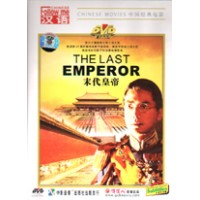 The Last Emperor (2 Disc Set) DVD
