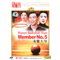 Women Basketball Player Member No. 5 - DVD