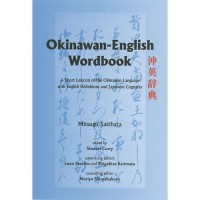 Okinawan-English Wordbook