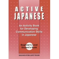 Active Japanese: An Activity Book for Developing Communication Skills in Japanese