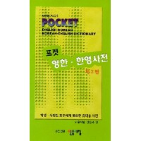 Minjung's Pocket English-Korean & Korean-English Dictionary: American Edition