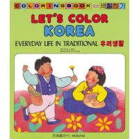Let's Color Korea: Everyday Life In Traditional (Bilingual) English & Korean