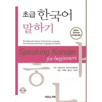 Speaking Korean for Beginners (CD included)