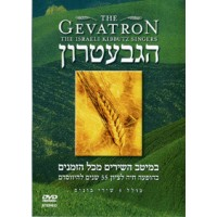 Gevatron (DVD) 55th Anniversary Performance