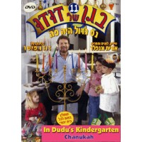 In Dudu's Kindergarten (DVD)