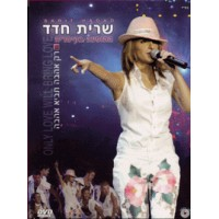 Sarit Haddad Only Love Brings Love (DVD)