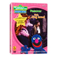 Shalom Sesame (DVD) Vol 5 - Passover and Kids Sing Israel