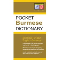 Pocket Burmese Dictionary (Burmese-English, English-Burmese) (PB)