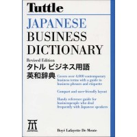 Tuttle Japanese Business Dictionary (PB)