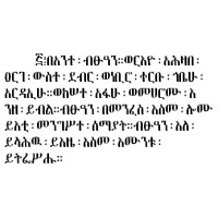 LaserAmharic for Mac V10.0 + (Unicode)