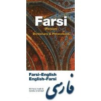 Farsi Dictionary & Phrasebook: Farsi-English / English-Farsi (Hippocrene Dictionary & Phrasebooks)