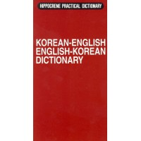 Hippocrene - Korean-English / English-Korean Practical Dictionary