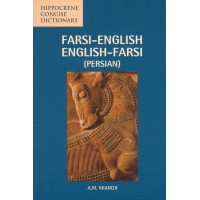 Farsi-English/English-Farsi (Persian) Concise Dictionary (Hippocrene Concise Dictionary) [Paperback]