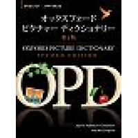 Oxford Picture Dictionary English/Japanese - 2nd Edition