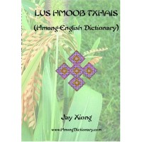 Hmong Dictionary: Hmong to English Dictionary (Paperback)