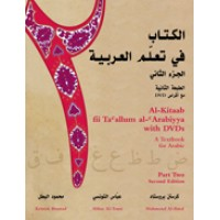 Al-Kitaab fii Ta allum al-Arabiyya with DVDs - A Textbook for Arabic: Part Two, Second Edition