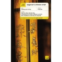 Teach Yourself Beginner's Chinese Script, 1st Edition