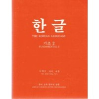 Korean Language Fundamental 2 / Hangul Basic 2 (paperback)