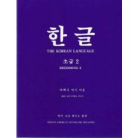 Korean Language Fundamental 1 / Hangul Beginner 2 (Paperback)