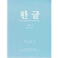 Korean Language Fundamental 1 / Hangul Advanced 1 (Paperback)