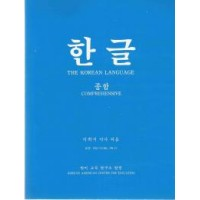 Korean Language Fundamental 1 / Hangul Putting It All Together (Paperback)