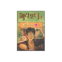 Harry Potter in Korean [4-2] The Goblet of Fire in Korean (Book 4 Part 2)